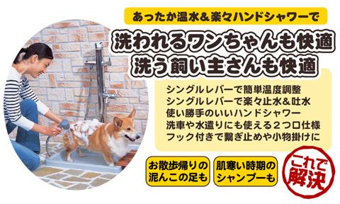 INAX【ペット用水栓】 あったか温水&楽々ハンドルシャワーで犬も飼い主さんも快適。シングルレバーなので、温度調節や止水&吐水もらくちん