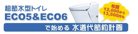 超節水型トイレエコ5ECO5/エコ6ECO6で始める水道代節約計画